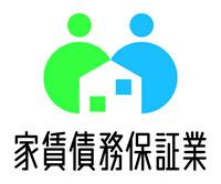 家賃 債務 保証 業者 登録 制度